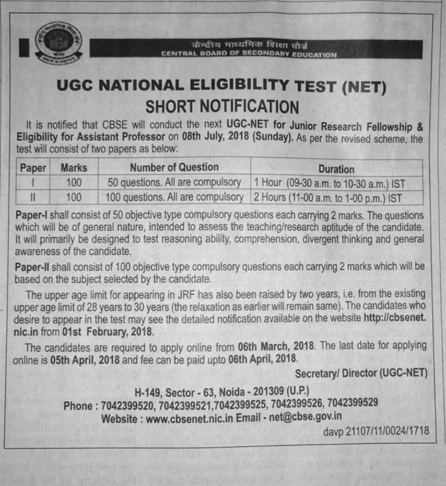 UGC NET 2018: CBSE UGC NET July 2018 exam pattern, age limit changed