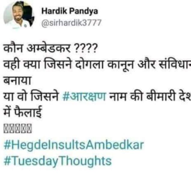 Hardik Pandya twitter: BR Ambedkar tweet posted from fake