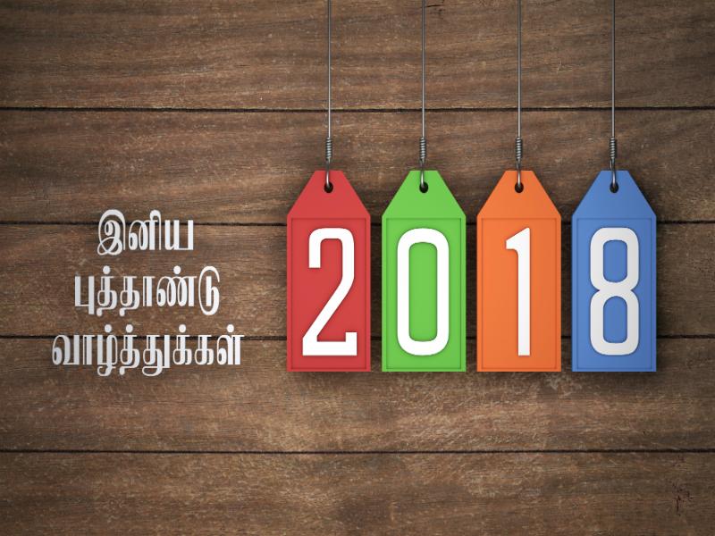 Puthandu 2018 wishes