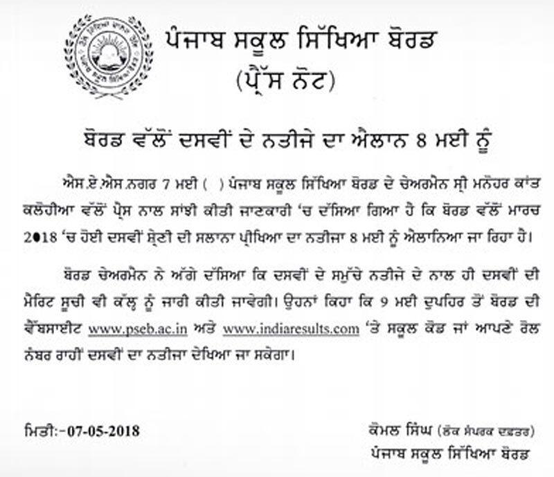 PSEB Results 2018: Punjab Board Declares Class 10th Merit List ...