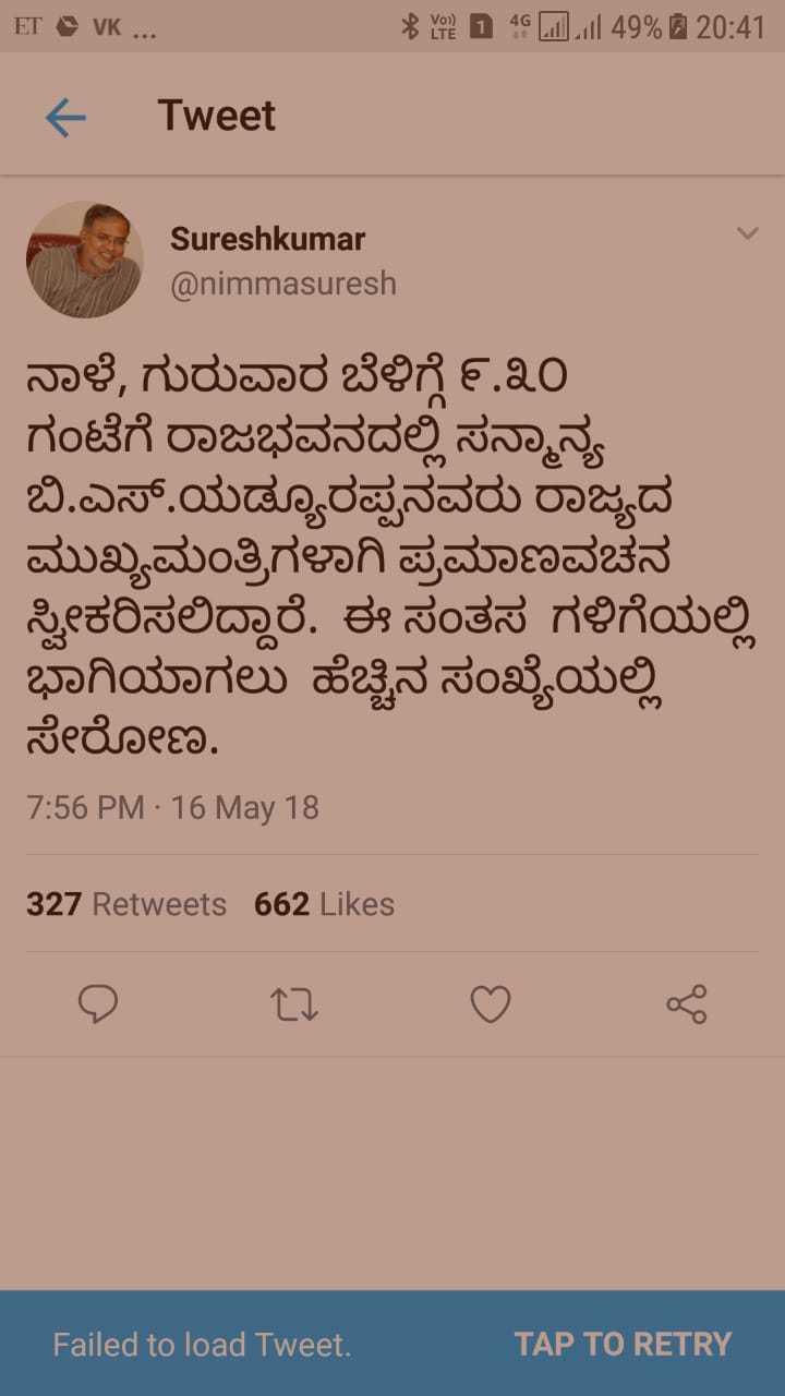 Suresh Kumar deleted this tweet later