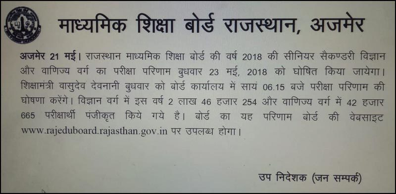 RBSE 12th result 2018: BSER Rajasthan Board to announce Class 12th