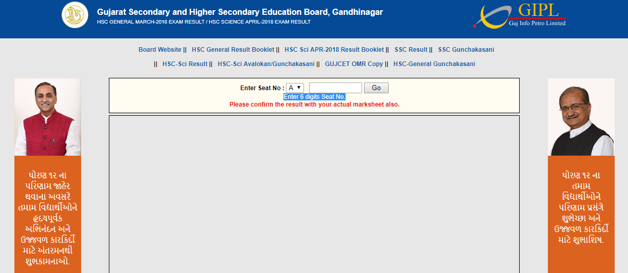 GSEB HSC Result 2018: Gujarat Board 12th Commerce, Arts