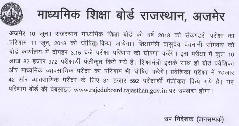 Rajasthan RBSE 10th Result 2018 released @ rajresults nic in - Times