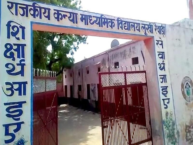 govt school1