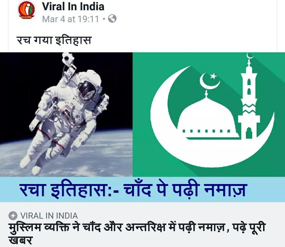 Fake 1  Fake alert: Beware of serial faker 'Viral in India' | India News Master