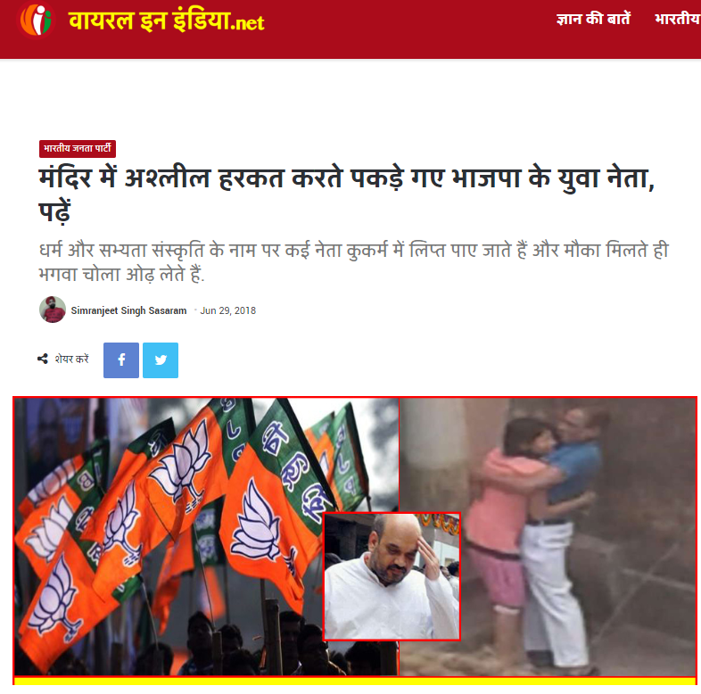 fake  Fake Alert: Man caught on camera inside 'temple' in intimate position with woman not a BJP leader | India News Master