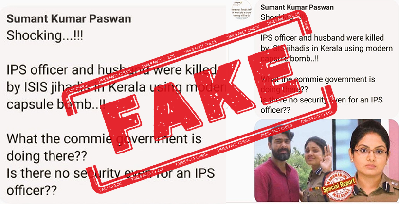 paswanfakeweb  FAKE: Stills from Malayalam TV soap used with claims that ISIS killed IPS officer, husband | India News Master