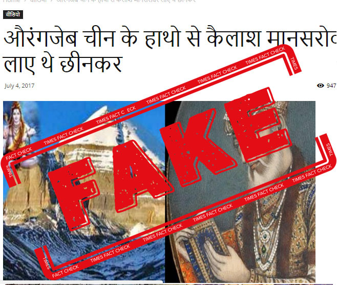 fake  FACT CHECK: Did Aurangzeb defeat China and snatch Kailash Mansarovar from them as a gift to Hindus? | India News Master