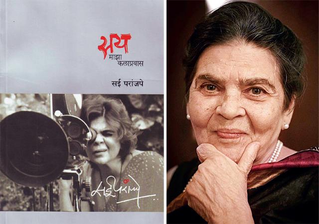 Cover of Paranjpye's book, Say: Maza Kalapravas