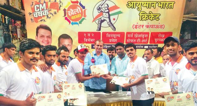 BJP leader Mihir Kotecha awards participants of competition 'CM Chashak' in Wadala