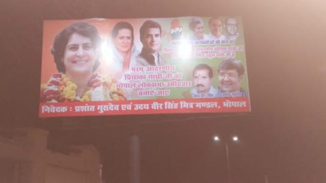 Priyanka Gandhi Bhopal
