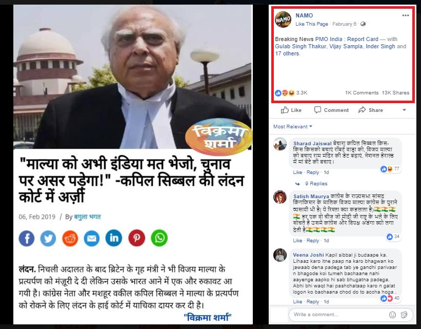 Kapil Sibal Fake News