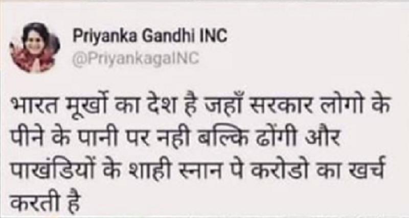 Priyanka Impostor Account