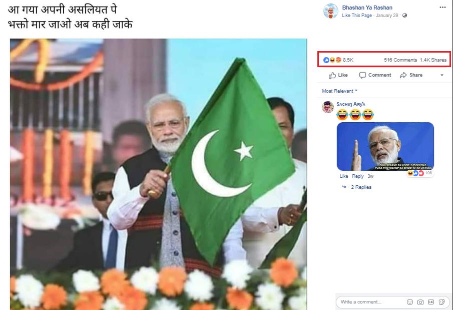 Narendra Modi Fake