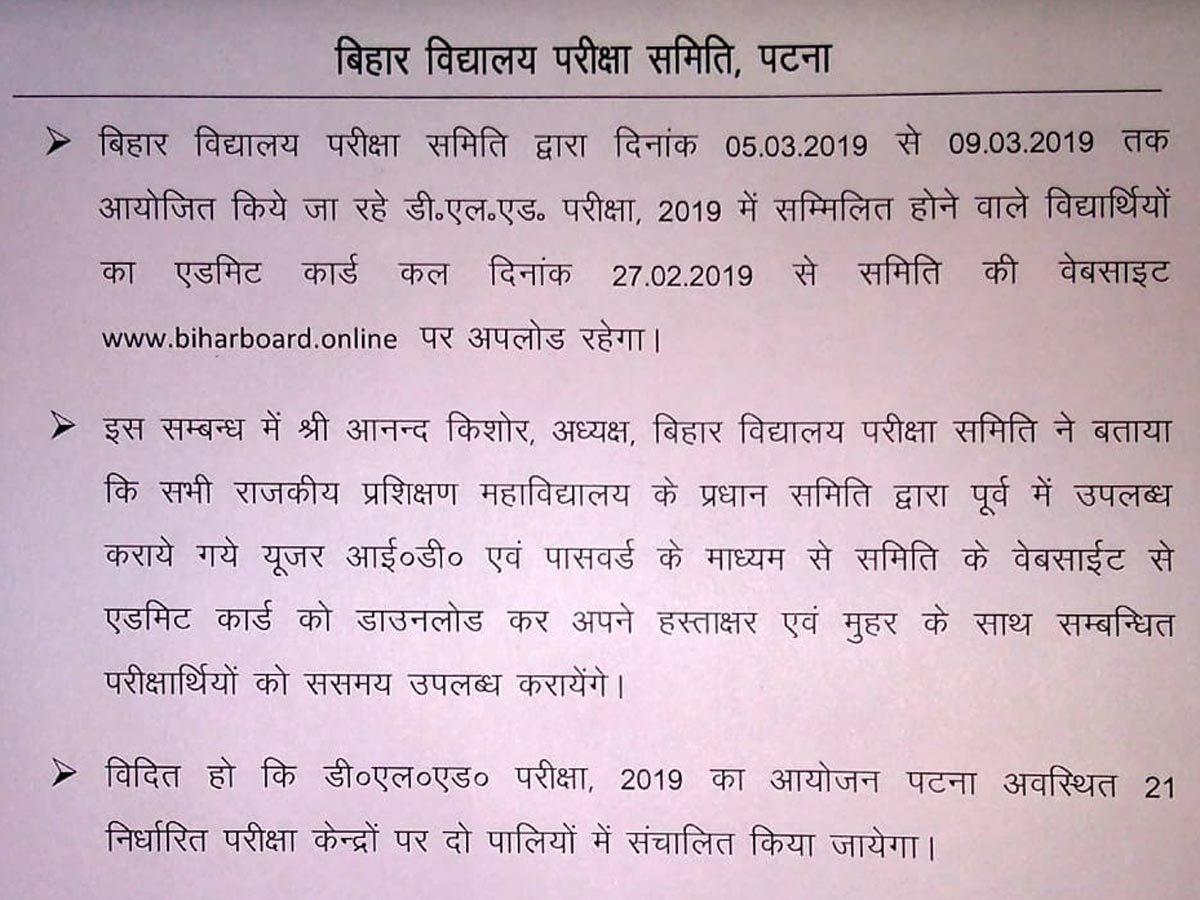 Bihar Board D El Ed Admit Card 2019