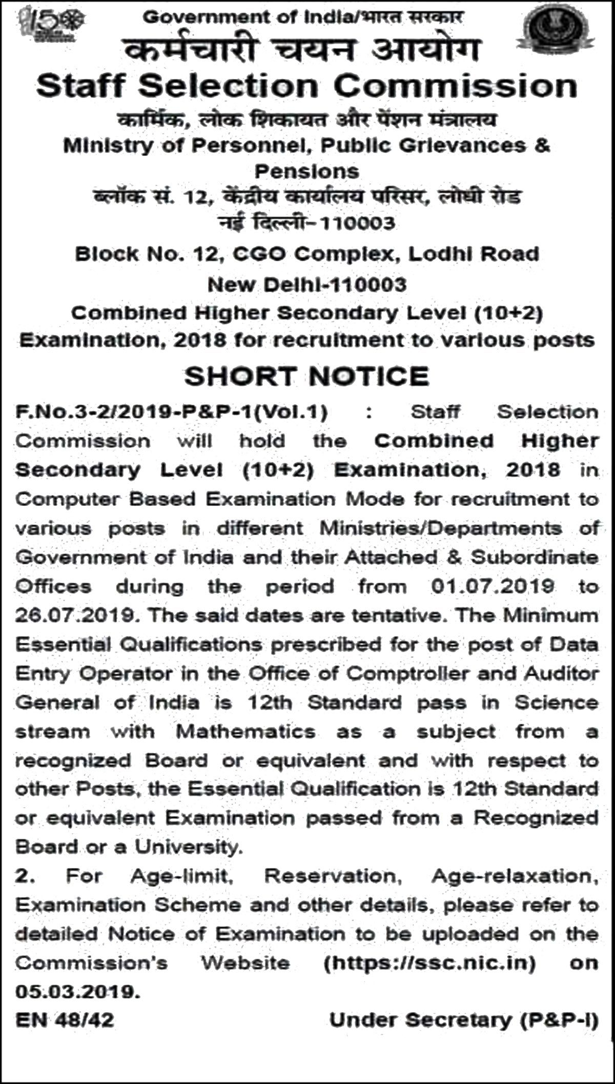 SSC CHSL Exam notice