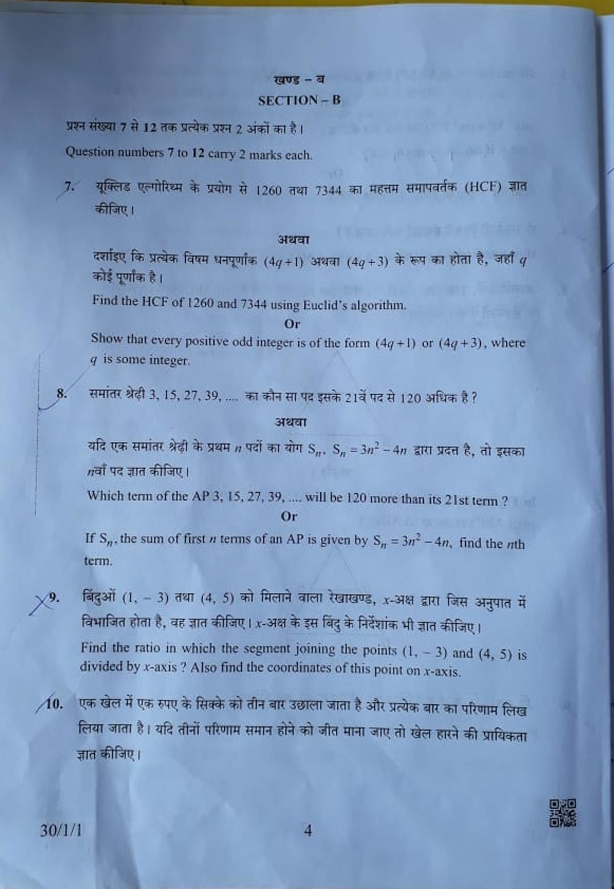 CBSE 10th Maths question paper 2019 - Times of India