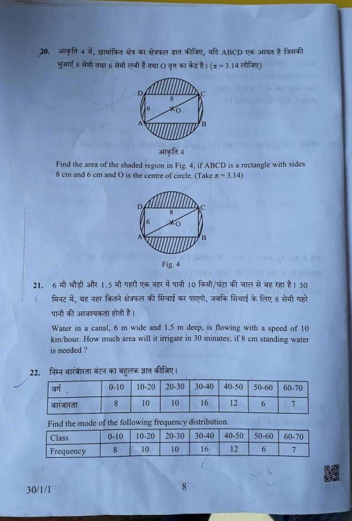 Std 8 Maths Paper 2019