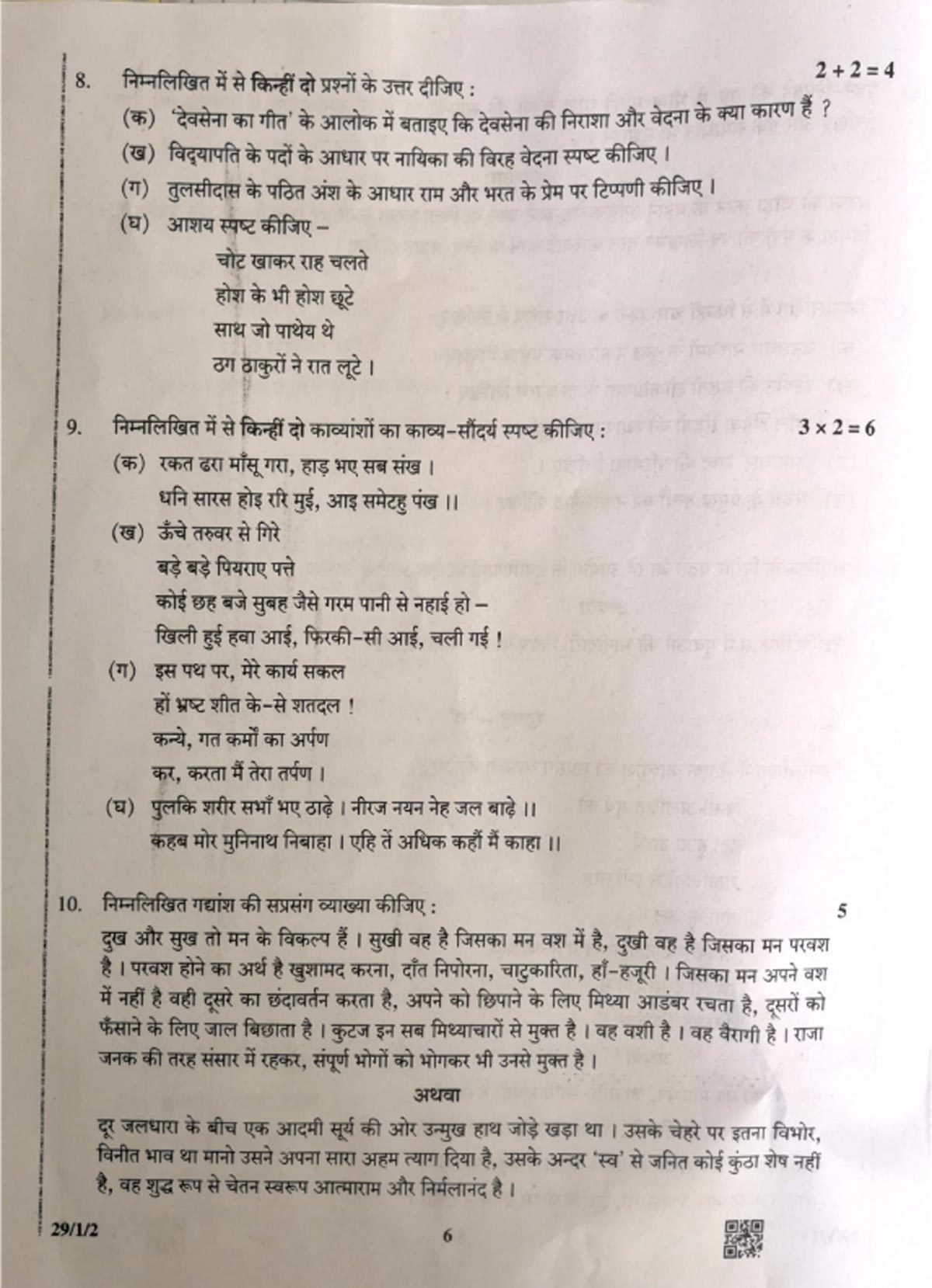 CBSE 12th Hindi Question Paper 2019 - Times of India