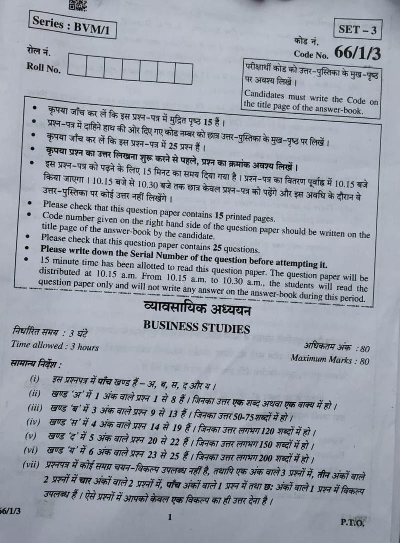 CBSE BS Paper 2019: CBSE Class 12 Business Studies Question Paper 2019