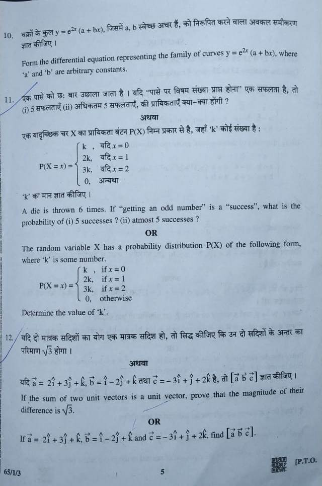 CBSE class 12 board exam Maths Question Paper 2019 - Times of India