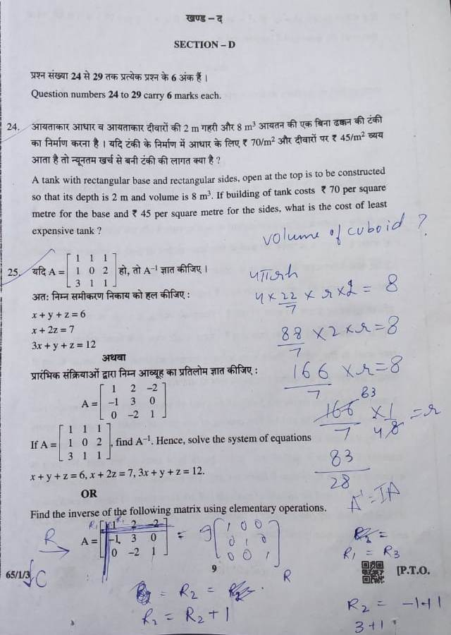 CBSE class 12 board exam Maths Question Paper 2019 - Times