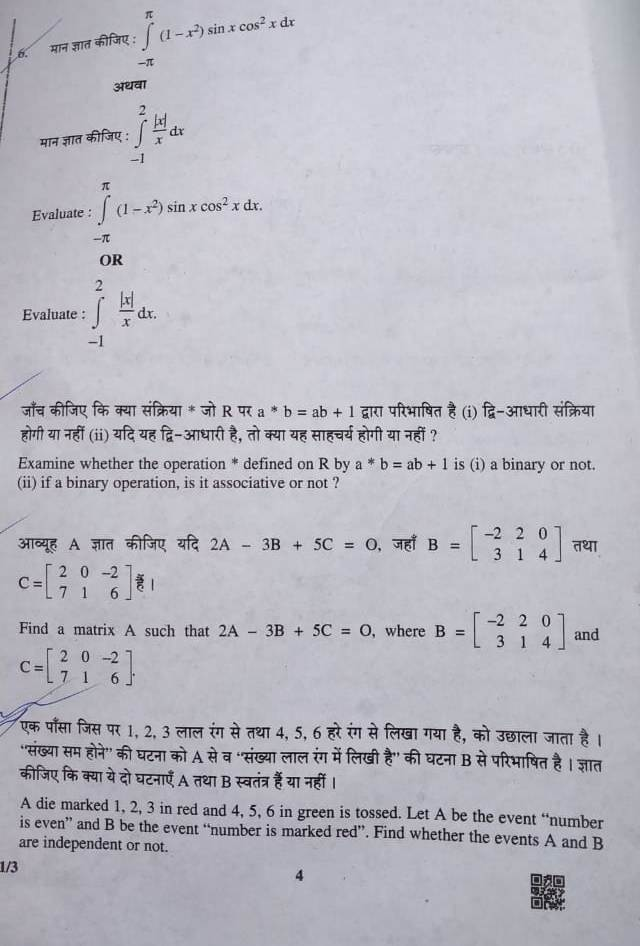 cbse class 12 board exam maths question paper 2019 times of india. Black Bedroom Furniture Sets. Home Design Ideas