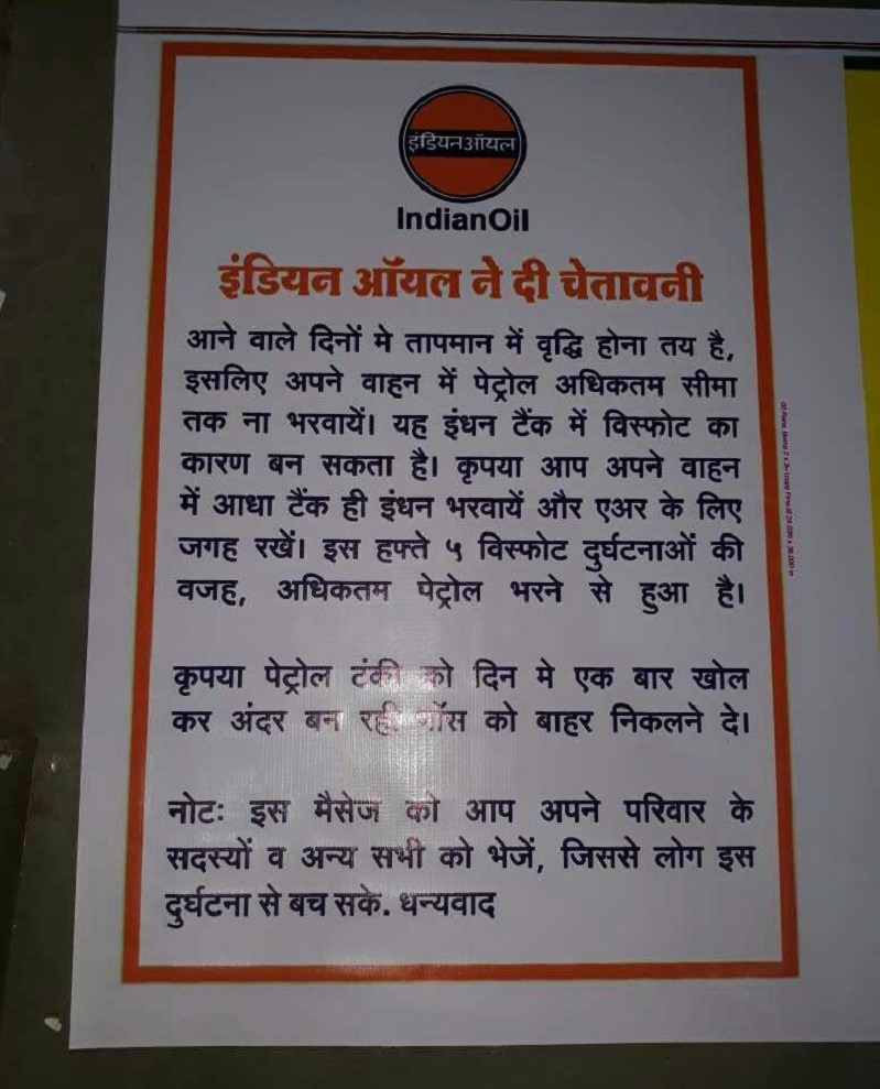 Indian Oil Fake Advisory