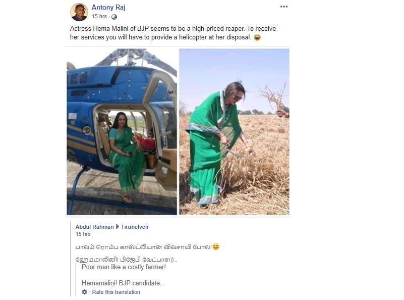 Hema Malini Post One