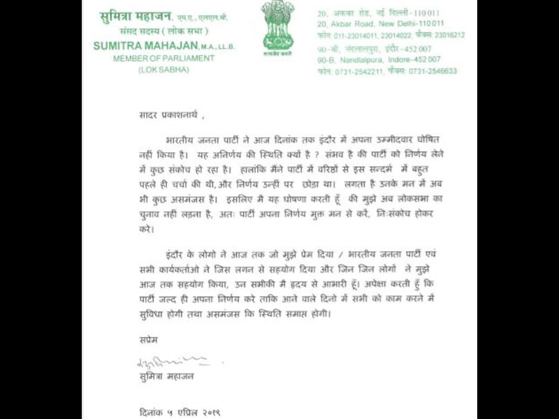 Sumitra letter