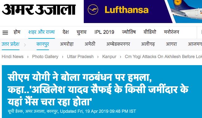 FACT CHECK: Did Yogi Adityanath make a casteist remark