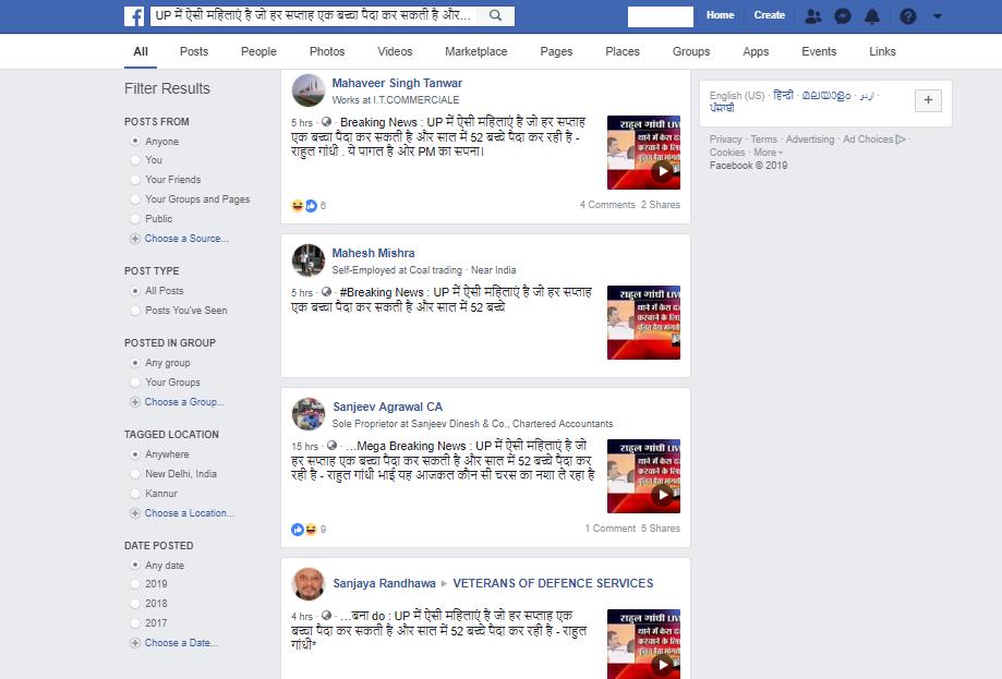 Rahul Gandhi Facebook Posts