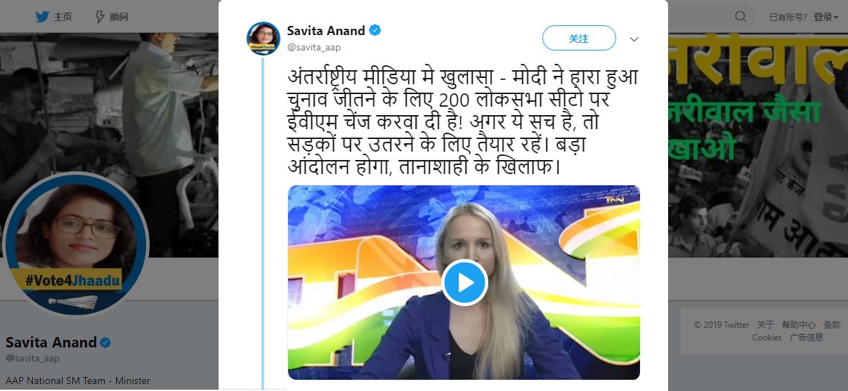Savita Tweet