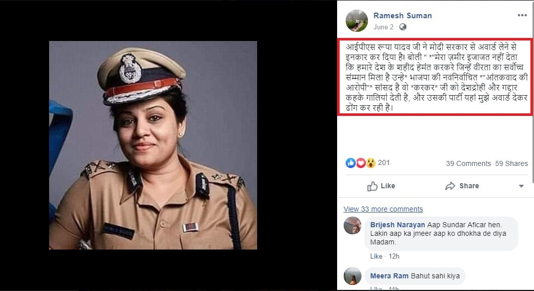 Roopa Facebook Post Two.
