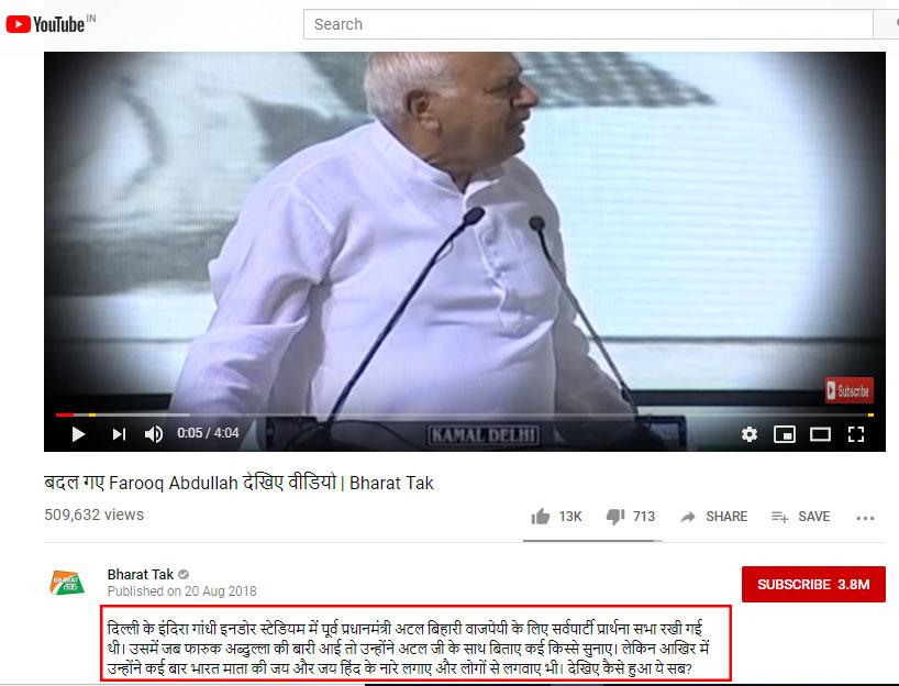 Bharat Tak YouTube