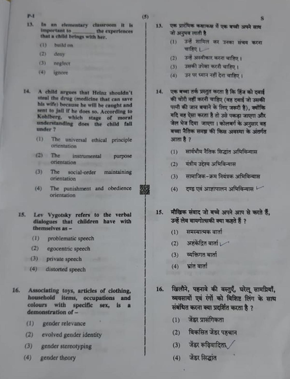 CTET July 2019 Question Paper 1 Analysis Times Of India