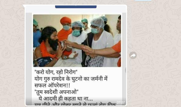 FAKE ALERT: Fake post claiming Baba Ramdev got his knee operated in