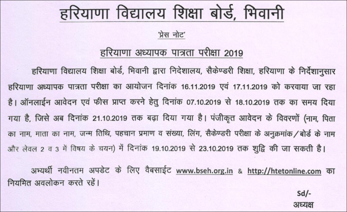 HTET 2019 application registration date extended