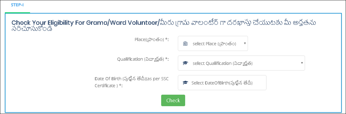 AP Grama Volunteer 2nd notification