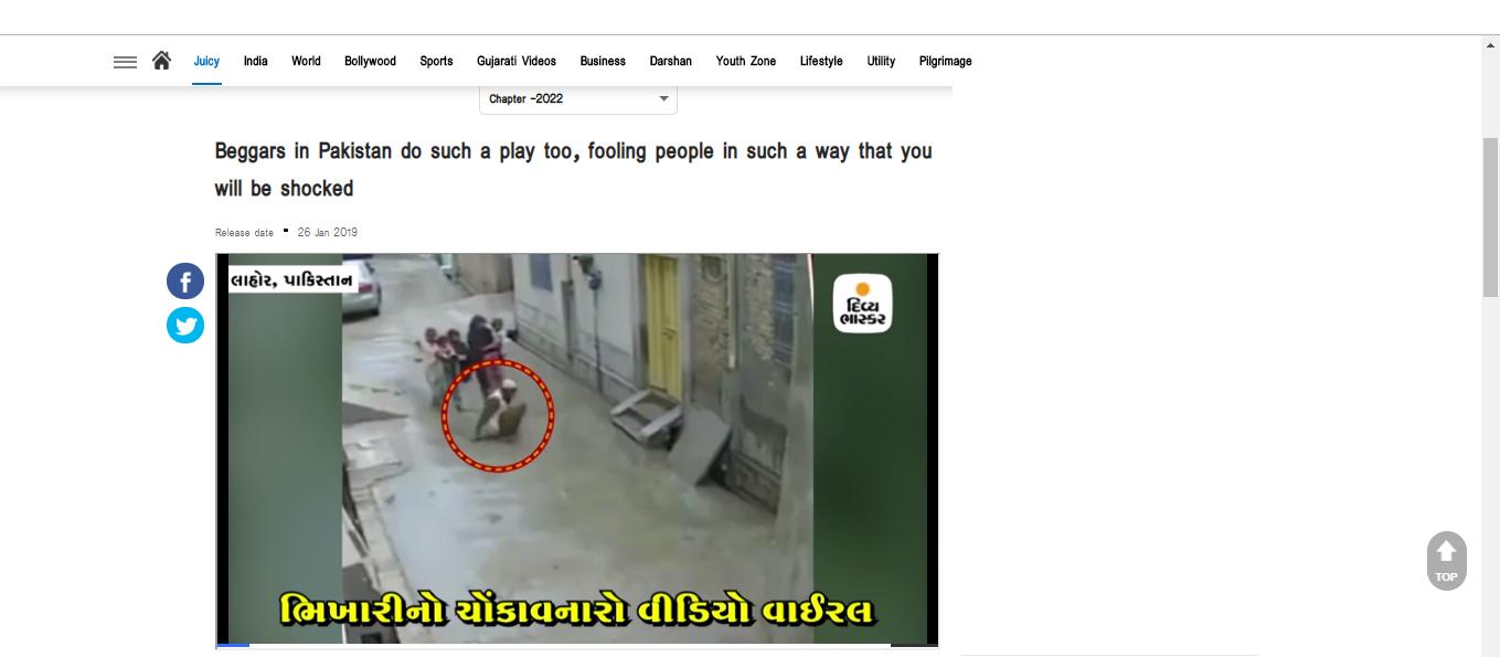Divya Bhaskar Report