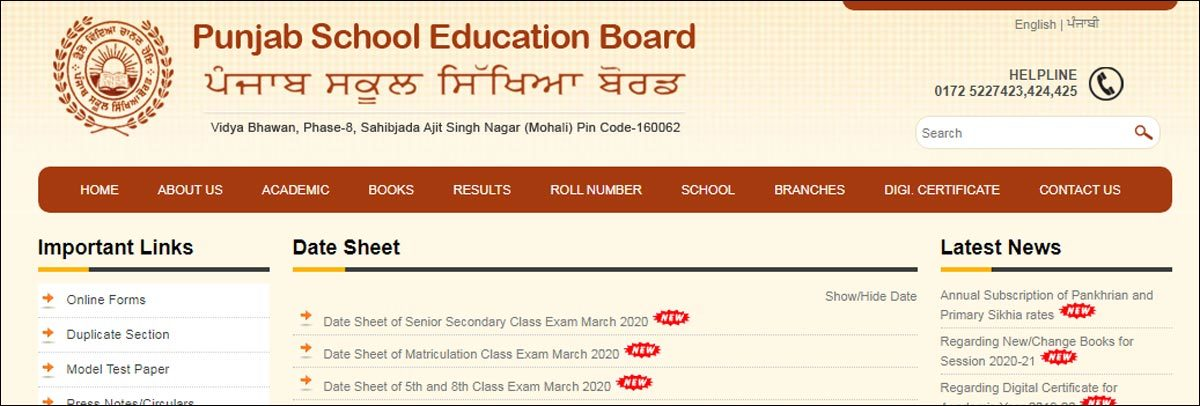 PSEB Class 10th & 12th date sheet for board exam 2020 released
