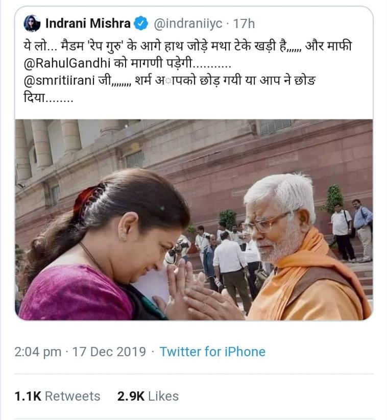 Indrani tweet
