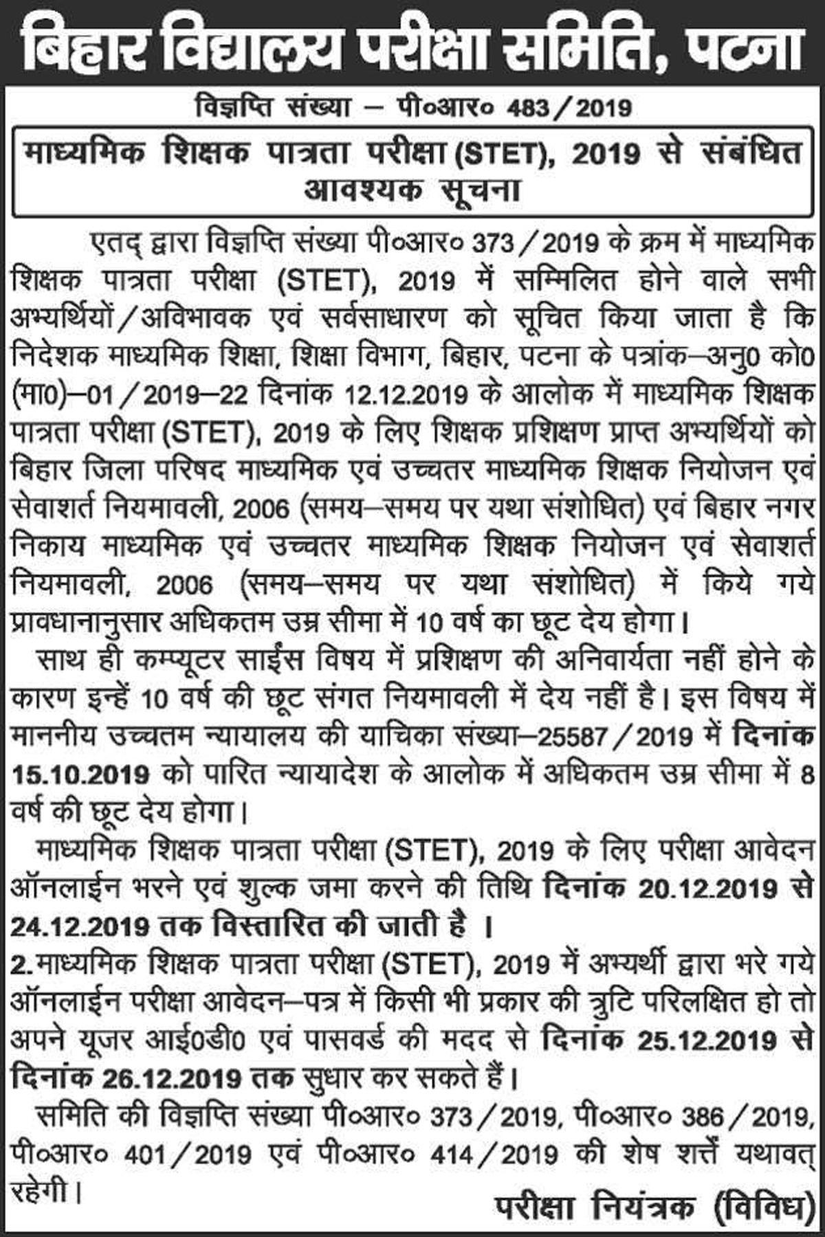 Bihar STET 2019 application re-open