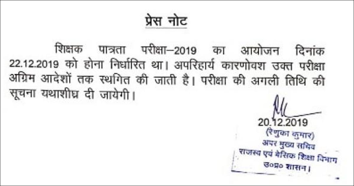 UP TET exam 2019 postponed