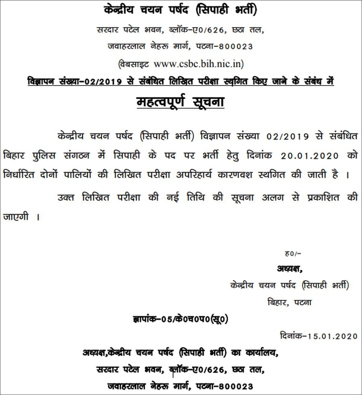 CSBC Bihar Police Constable exam 2020