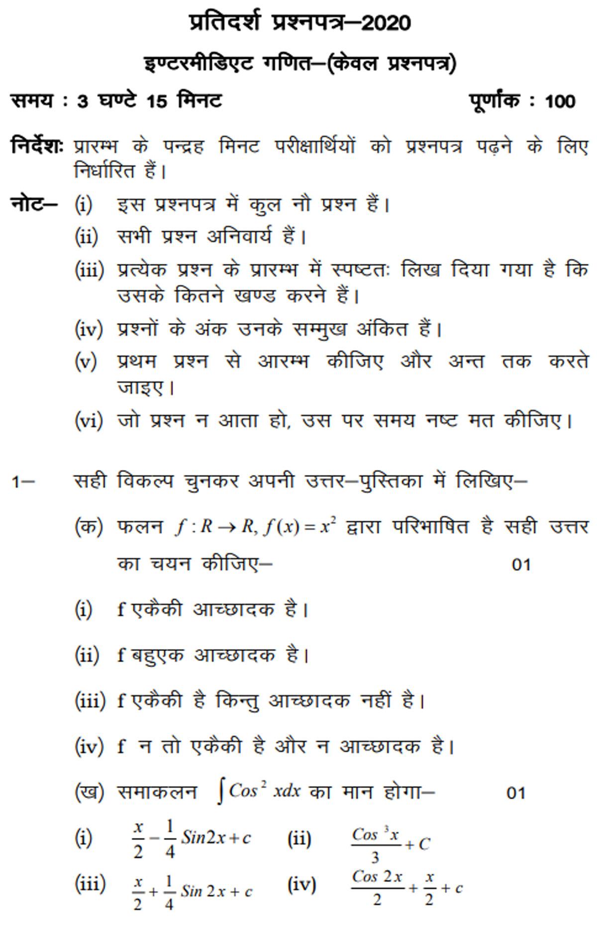 1. UP Board Class 12th Maths Model Test Paper