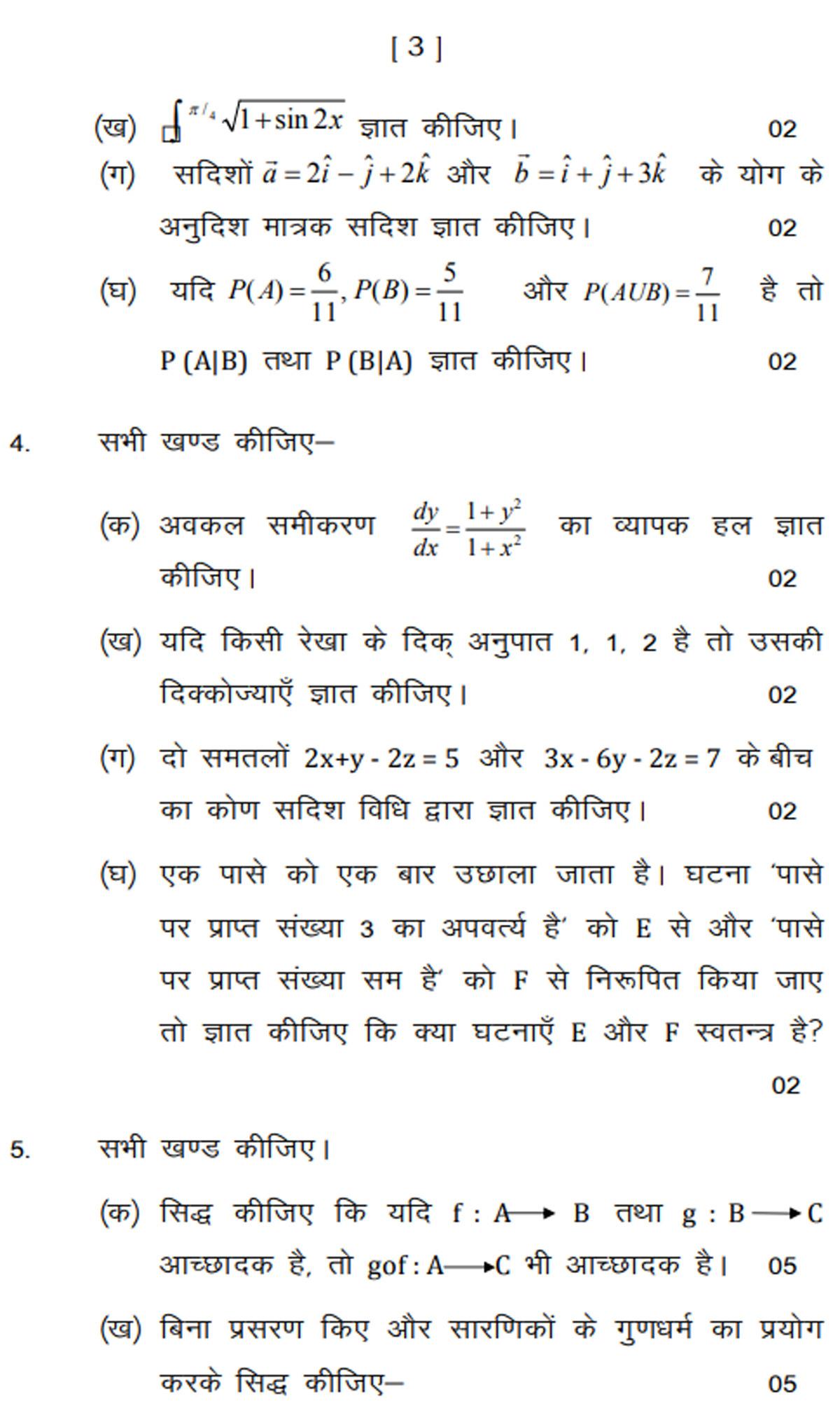 3. UP Board Class 12th Maths Model Test Paper