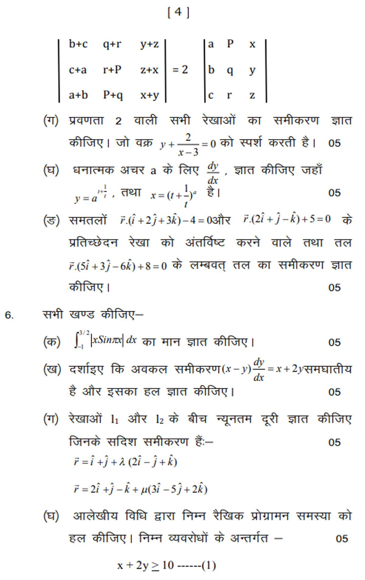 4. UP Board Class 12th Maths Model Test Paper