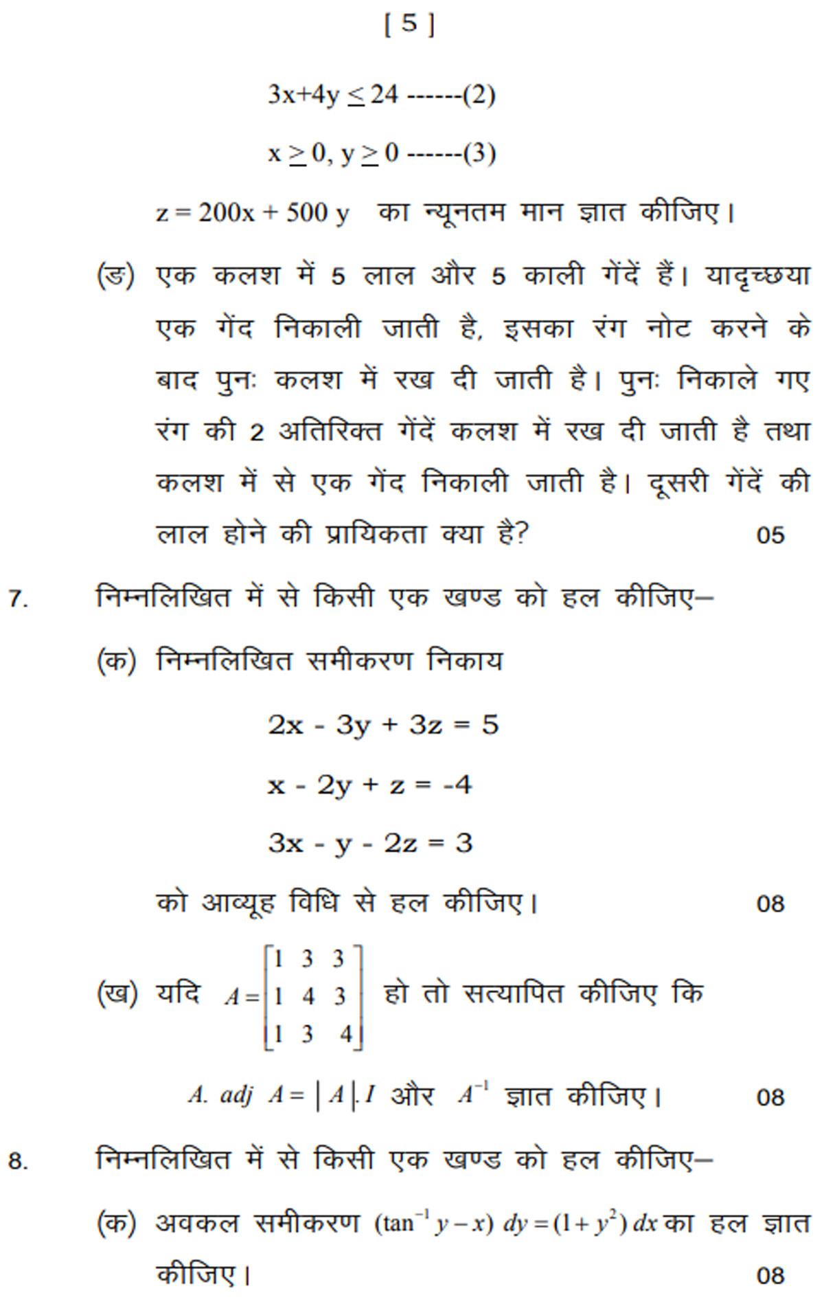 5. UP Board Class 12th Maths Model Test Paper